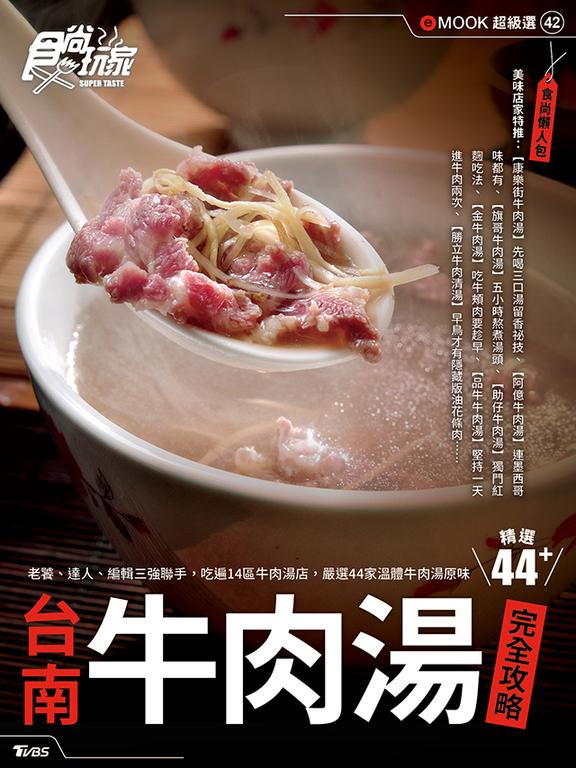 台南牛肉湯完全攻略 食尚玩家eMOOK 42