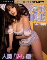 人間「胸」器-Mandi香菱 (尤物 絕美胴畫系列 No.338)