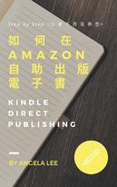 如何在 Amazon自助出版電子書
