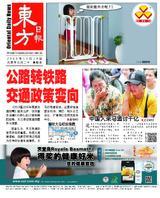 東方日報 2019年10月18日