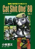 貓屎1號阿富汗大戰2019 Cat Shit One '08 VOL.1
