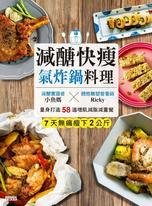 減醣快瘦氣炸鍋料理:減醣實證者小魚媽╳體態雕塑營養師Ricky