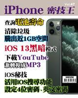 iPhone 密技王 Vol.47【iOS小秘技】