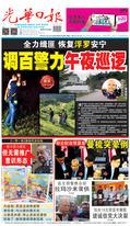 光華日報(晚報)2019年10月22日
