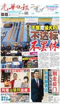 光華日報(晚報)2019年10月23日