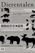 動物的存在與虛無,以及牠們如何溝通的科學藝術:破解「動物語言」裡的生物哲學