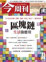 【今周刊】NO1192 區塊鏈生活強應用