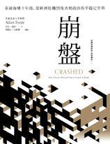 崩盤:金融海嘯十年後,從經濟危機到後真相政治的不穩定世界