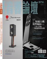 音響論壇電子雜誌 第374期 11月號