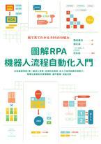 圖解RPA機器人流程自動化入門:10堂基礎課程+第一線導入實證