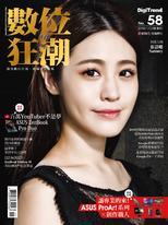 數位狂潮DigiTrend雜誌第58期/2019年11-12月號