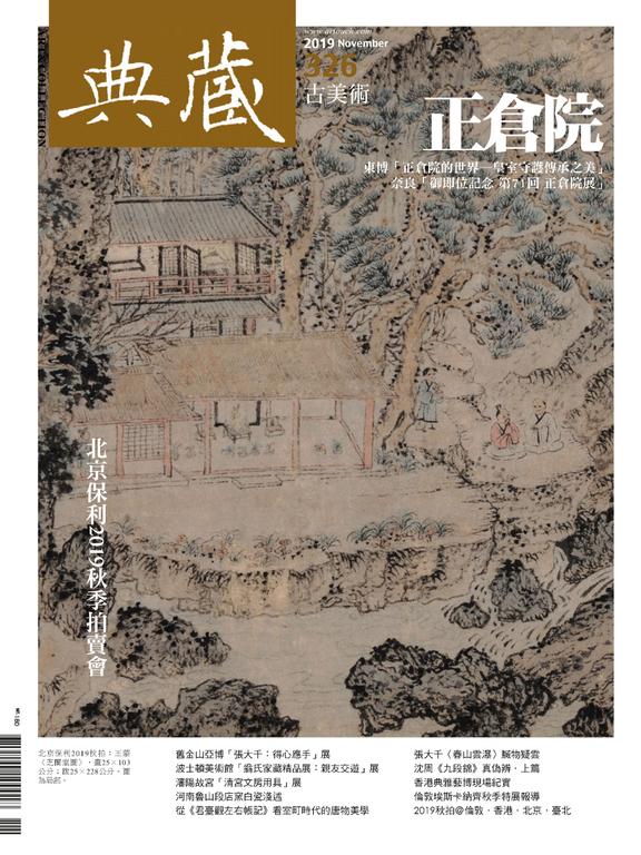 典藏古美術326期 / 2019年11月號