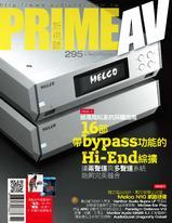 PRIME AV新視聽電子雜誌 第295期 11月號
