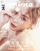 mina米娜 12月號/2019 第202期 電子授權版(精選版)