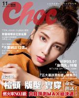 CHOC恰女生(216期)2019年11月號