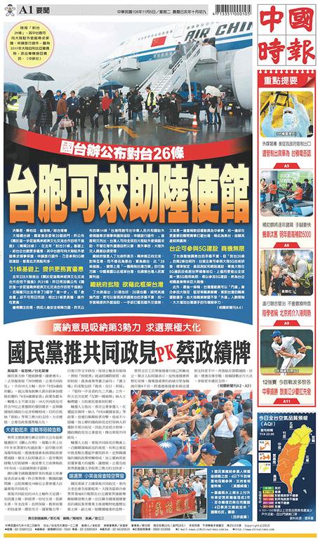 中國時報 2019年11月5日