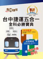 台中捷運五合一全科必勝寶典【副站長/工程員】-T1W28