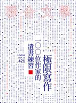聯合文學 2019年11月號 (421期)