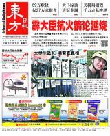 東方日報 2019年11月09日