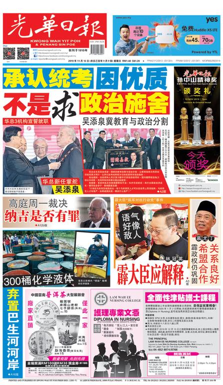 光華日報2019年11月10日
