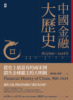 中國金融大歷史(二版)