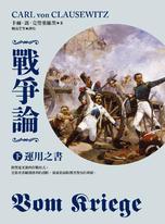戰爭論(下):運用之書【2019年全新修訂版】