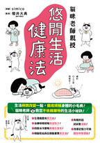 貓咪老師親授 悠閒生活健康法