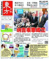 東方日報 2019年11月12日