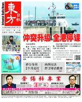 東方日報 2019年11月14日