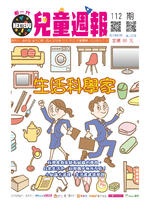 新一代兒童週報(第112期)