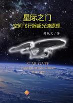 星际之门——空间飞行器超光速原理