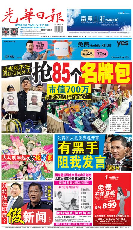 光華日報2019年11月15日