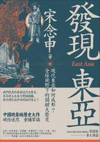 發現東亞:現代東亞如何成形?全球視野下的關鍵大歷史