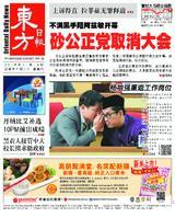 東方日報 2019年11月16日