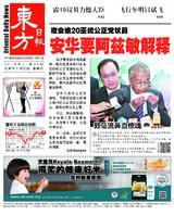 東方日報 2019年11月20日