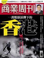 商業周刊 第1671期 一萬顆催淚彈下的香港