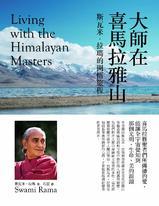 大師在喜馬拉雅山:斯瓦米‧拉瑪的開悟旅程
