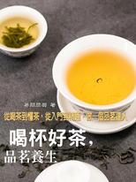 喝杯好茶,品茗養生《從喝茶到懂茶,從入門到精通,做一個品茗達人》
