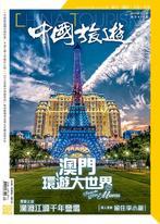 中國旅遊 12月號 (474期)