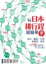 玩日本排行程超簡單 東卷:東京‧關東‧中部‧北海道‧東北