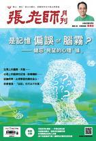 張老師月刊504期