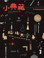 小典藏184期 / 2019年12月號