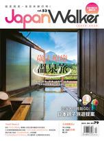 Japan Walker Vol.53 2019年12月號