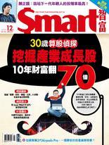 Smart智富月刊 2019年12月/256期