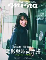 mina米娜 1月號/2020 第203期 電子授權版(精選版)