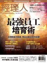 經理人月刊 12月號/2019 第181期