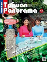 台灣光華雜誌(中日文版) 2019/12月號