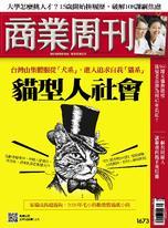 商業周刊 第1673期 貓型人社會