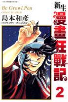 新生漫畫狂戰記(02)