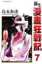 新生漫畫狂戰記(07)